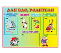 Стенд «Для Вас, Родители», 3 кармана формата А4, 2 кармана формата А5, 70х90 см