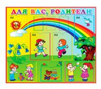 Стенд «Для Вас, Родители», 6 карманов формата А4, 1 карман формата А5, 3 кармана 10х15 см, 85х100 см
