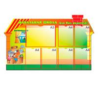 Стенд «Начальная школа», 6 карманов формата А4, 1 карман формата А3, 80х130 см
