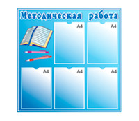 Стенд «Методическая работа», 5 карманов формата А4, 75х75 см