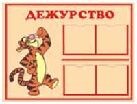Стенд «Дежурство», 4 кармана 8х8 см, 30х40 см