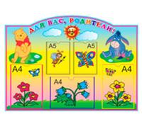 Стенд «Для Вас, Родители», 3 кармана формата А4, 2 кармана формата А5, 65х90 cм
