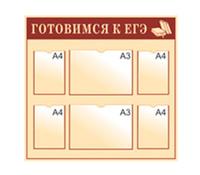 Стенд «Готовимся к ЕГЭ», 4 кармана формата А4, 2 кармана формата А3, 100х105 см
