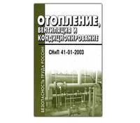 Отопление,вентиляция и кондиционирование. СНиП 41-01-2003