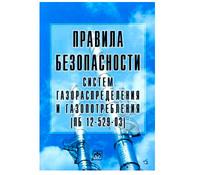 Правила безопасности систем газораспределения и газопотребления ПБ 12-529-03