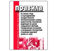 Правила по охране труда вподразделениях ГПС Министерства РФ