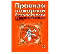 Правила пожарной безопасности в РФ (ППБ 01-03) + 2 вкладыша