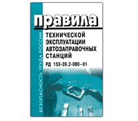 Правила технической эксплуатации автозаправочных станций. РД153-39.2-080-01