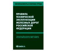 Правила технической эксплуатации железных дорог РФ