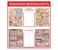 "Стенд ""Пожарная безопасность (1000х0900) ( 2 кармана)"""
