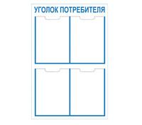 """Стенд """"Уголок Потребителя (0750х0500) (4 кармана)"""""""