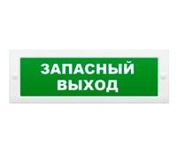 """Светильник Молния 220 """"ЗАПАСНЫЙ ВЫХОД"""""""