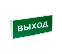 """Светоуказатель """"Люкс-Сигнал"""" на светодиодах """"ВЫХОД"""" 220в"""