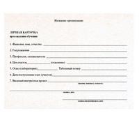 Форма личной карточки инструктажа
