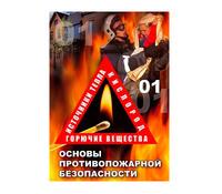 Основы противопожарной безопасности предприятия