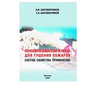 Пенообразователи и пены для тушения пожаров: Состав. Свойства. Применение.