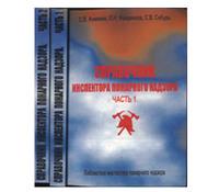 Справочник инспектора пожарного надзора (комплект из двух книг)